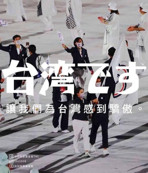 東京奧運國際稱呼我們為台灣隊。 圖片來源:新頭殼