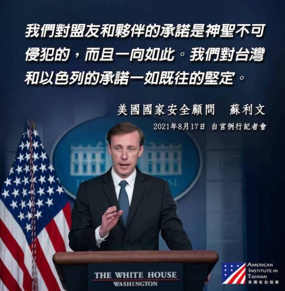 美國國安顧問蘇利文重申美國對盟友的承諾不變。 圖片來源:自由時報