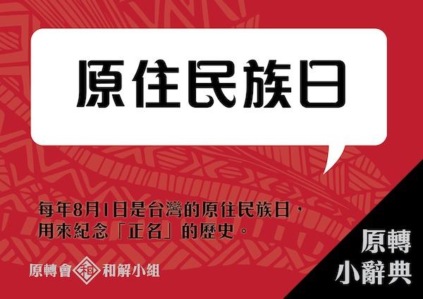 8月1日台灣原住民日。 圖片來源:原轉臉書