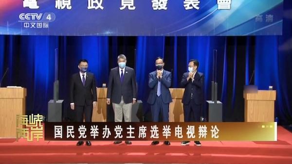 中國也轉播國民黨黨主席選舉辯論會。 圖片來源:CCTV