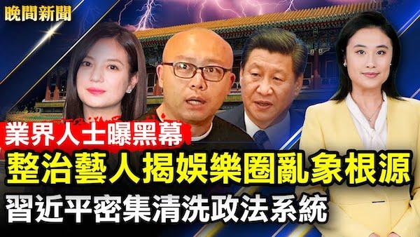 中國整治娛樂圈亂象隱含政治目的。 圖片來源:新唐人