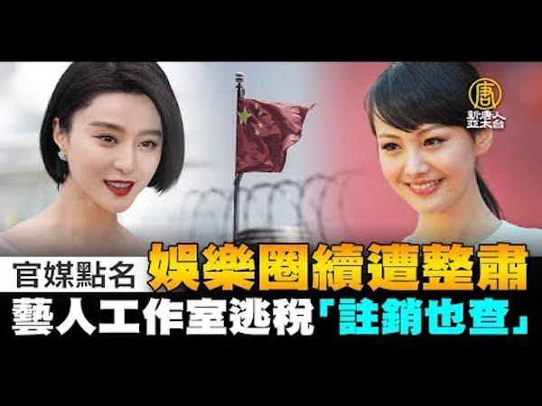 中國整肅飯圈文化失德藝人。 圖片來源:新唐人