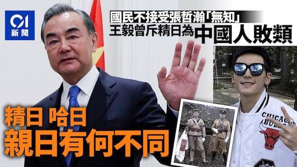王哲瀚從參觀靖國神社遭中國人唾棄。 圖片來源:香港01