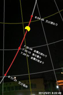 金環食2012 金環日食シミュレーション