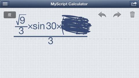 MyScript Calculator 計算例 式を訂正