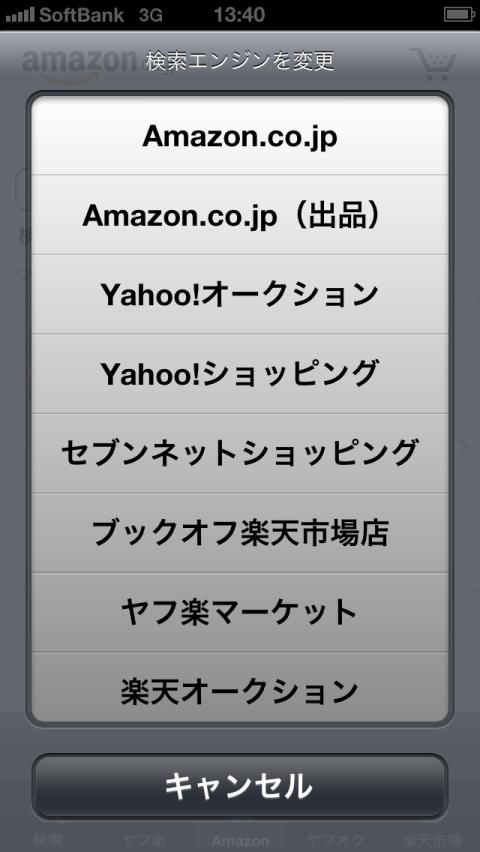 検索サイトの登録