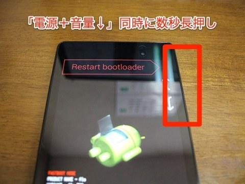 bootloader起動