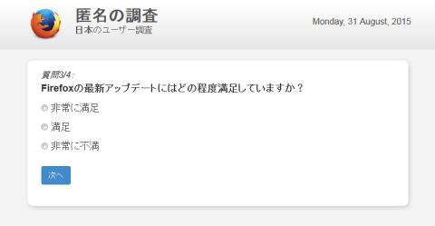 フィッシング詐欺 Firefoxユーザー匿名の調査 アンケート03