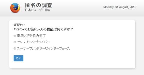 フィッシング詐欺 Firefoxユーザー匿名の調査 アンケート04