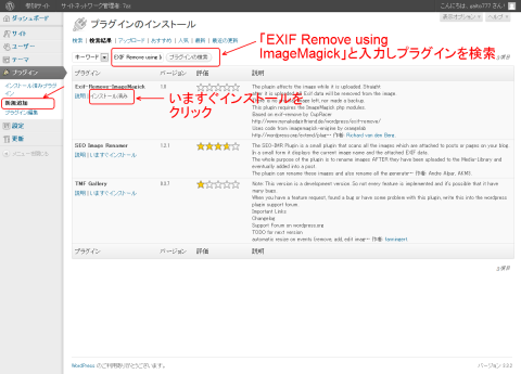 EXIF Remove using ImageMagick インストール