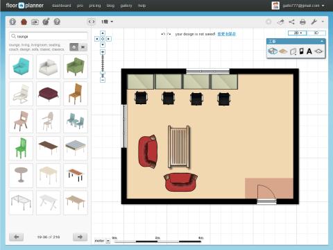 Floorplanner(家の間取り設計)