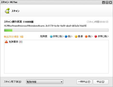 ALYac Internet Security ウイルススキャン