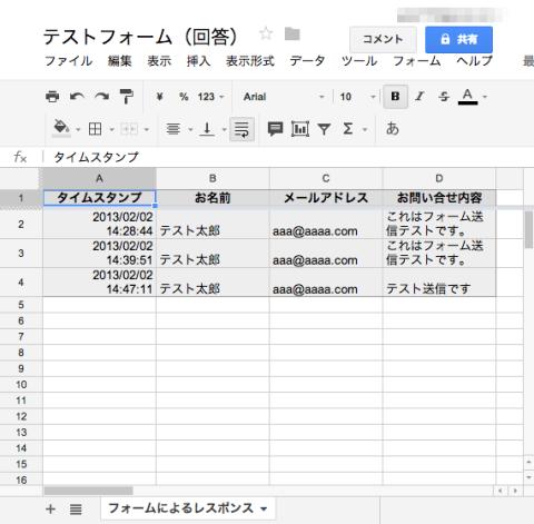 回答のデータ スプレッドシート