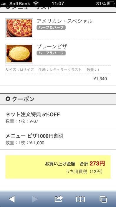 ドミノピザ 273円注文例