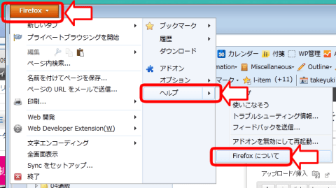 Firefoxの更新