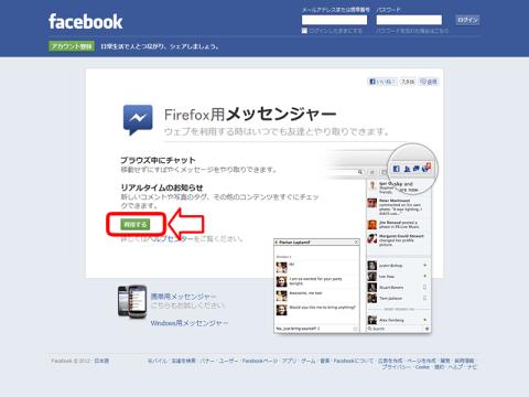 Firefox用メッセンジャー - Facebook