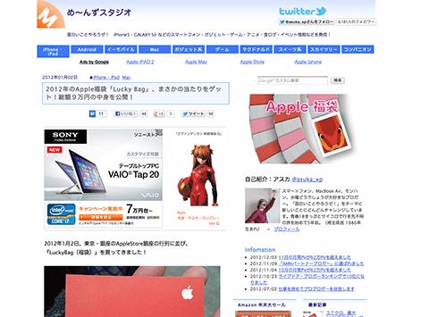 2012年のApple福袋「Lucky Bag」、まさかの当たりをゲット!総額9万円の中身を公開! - め~んずスタジオ