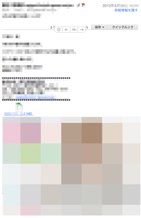 結合のメール