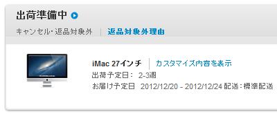 出荷準備中 - Apple Store (Japan)