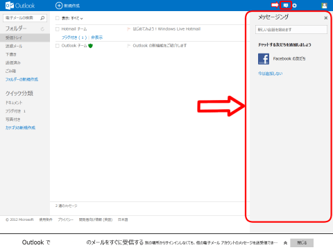 Outlook.comのFacebookメッセージ