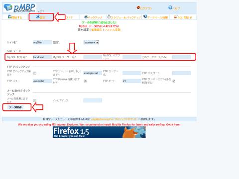phpMyBackupPro データベースの設定