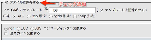 ファイル設定