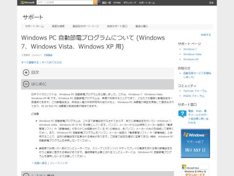Windows PC 自動節電プログラム