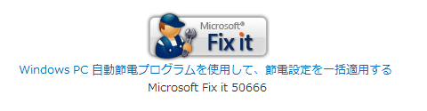 Windows PC 自動節電プログラム ダウンロード
