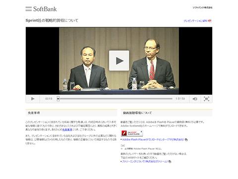 Sprint社の戦略的買収について - SoftBank