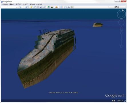 Google Earthの海底に眠るタイタニック号