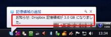 Dropboxの容量が増える