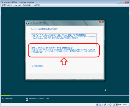 Windows8 インストール「インストールの種類」