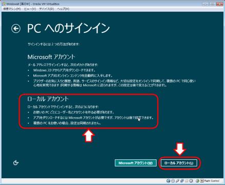Windows8 インストール「ローカルアカウントを選択」
