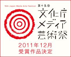 festival2011_1215