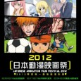 2012-japan-anime-movie-thumb