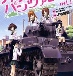 少女與戰車(01) ※日文版封面