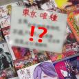 東京喰種banner