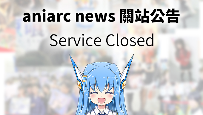 aniarc-closed