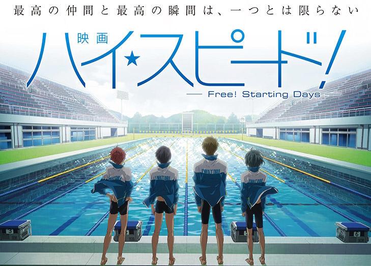 映画【ハイ☆スピード!-Free! Starting Day】公開!気になる初動は!?