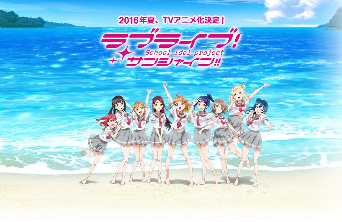 【ラブライブ!サンシャイン!!】TVアニメ化決定!!