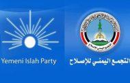 تقدم التحالف شمال اليمن متوقف على دعم (الإصلاح)