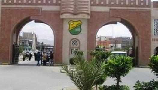 جامعة صنعاء
