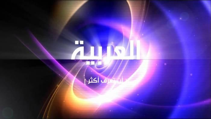 شعار قناة العربية