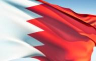 اقوى قرار بحريني ضد ايران منذ عقود