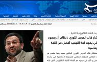 تطاول ايراني غير مسبوق على السعودية