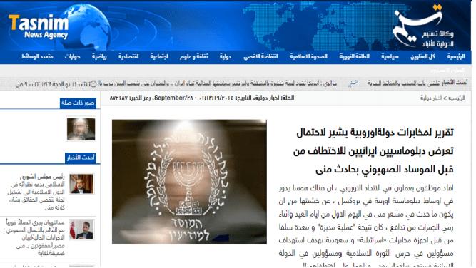 وكالة تسنيم الايرانية حادث الحج يقف خلفه الموساد الاسرائيلي