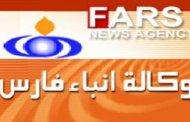 فضيحة اعلامية مدوية لوكالة فارس الايرانية