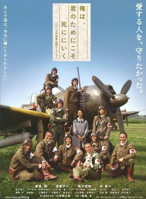 Windwing - Through Japanese Eyes: World War II In Japanese Cinema * For Those We Love 1 2007