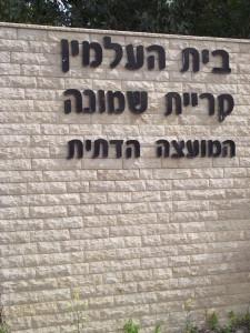בית עלמין שלט