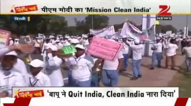 bigbi on swatchh bharat mission